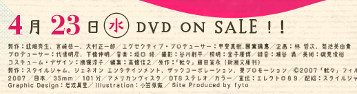 4月23日(水)DVD ON SALE!!